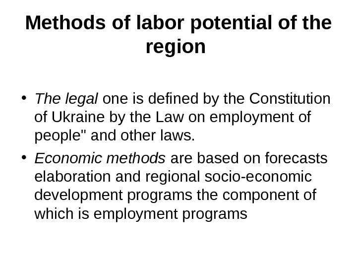 Methods of labor potential of the region  • The legal one is defined