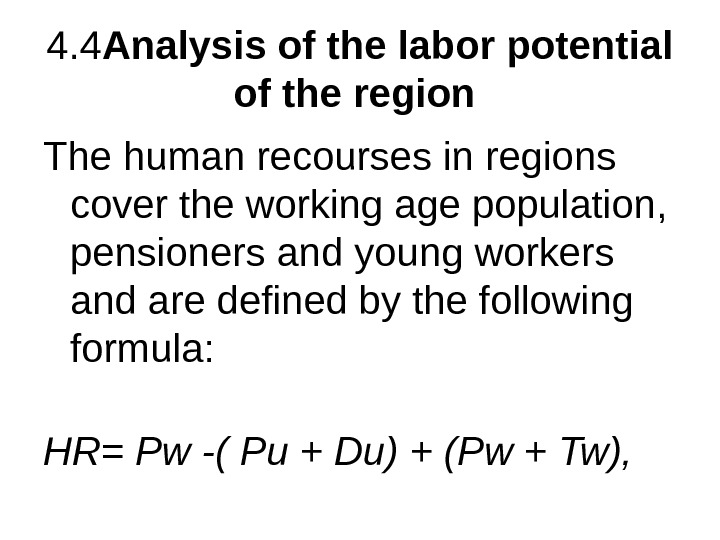 4. 4 Analysis of the labor potential of the region  The human recourses