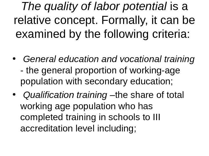 The quality of labor potential is a relative concept. Formally, it can be examined