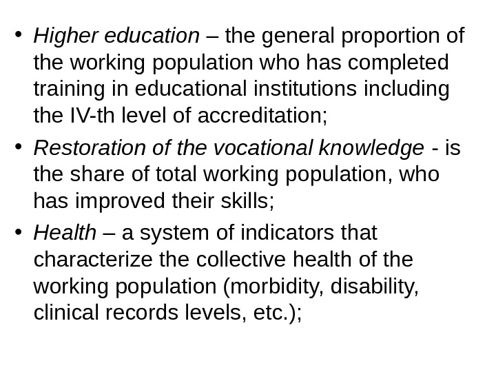 • Higher education – the general proportion of the working population who has completed