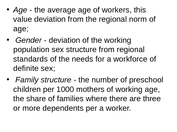 • Age - the average of workers, this value deviation from the regional norm