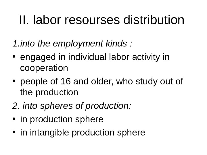 ІІ.  labor resourses distribution  1. into the employment kinds :  •