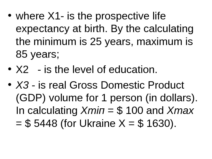 • where X 1 - is the prospective life expectancy at birth. By the