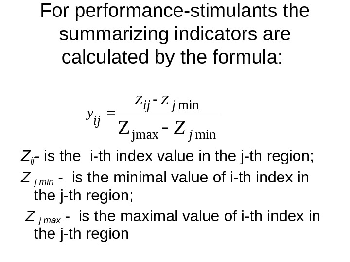 For performance-stimulants the summarizing indicators are calculated by the formula: Zij - is the