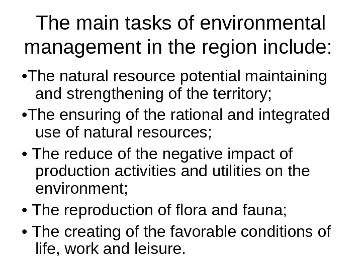 The main tasks of environmental management in the region include:  • The natural resource potential