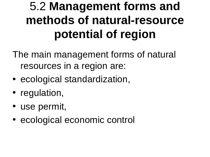 5. 2 Management forms and methods of natural-resource potential of region The main management forms of
