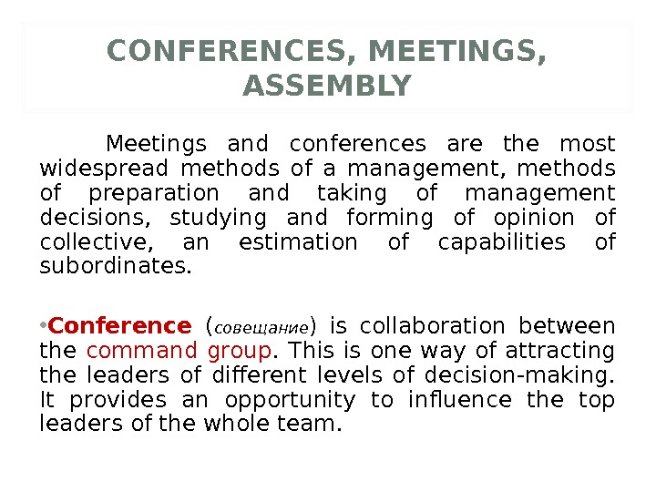CONFERENCES, MEETINGS,  ASSEMBLY Meetings and conferences are the most widespread methods of a management,
