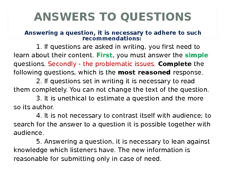 ANSWERS TO QUESTIONS Answering a question, it is necessary to adhere to such recommendations:  1.