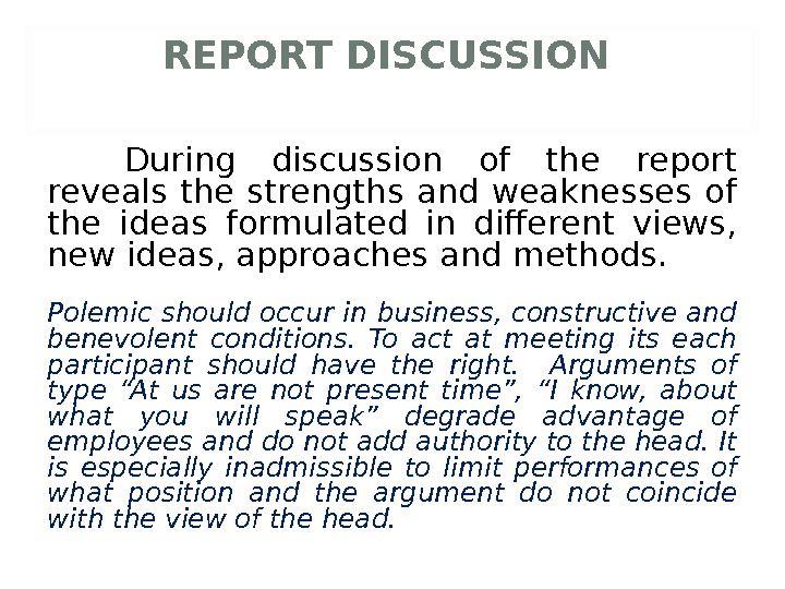 REPORT DISCUSSION  During discussion of the report reveals the strengths and weaknesses of the ideas