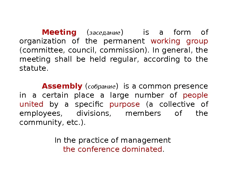 Meeting  ( заседание )  is a form of organization of the permanent working group