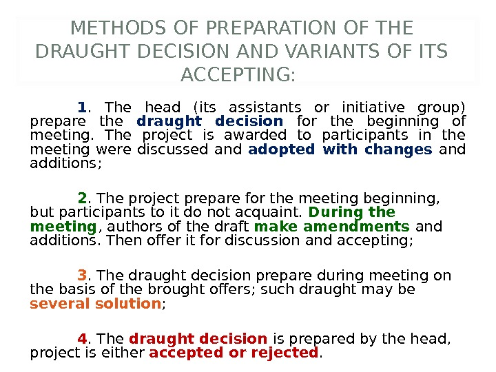 METHODS OF PREPARATION OF THE DRAUGHT DECISION AND VARIANTS OF ITS ACCEPTING:  1.  The