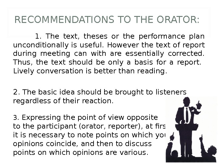 RECOMMENDATIONS TO THE ORATOR:  1.  The text,  theses or the performance plan unconditionally