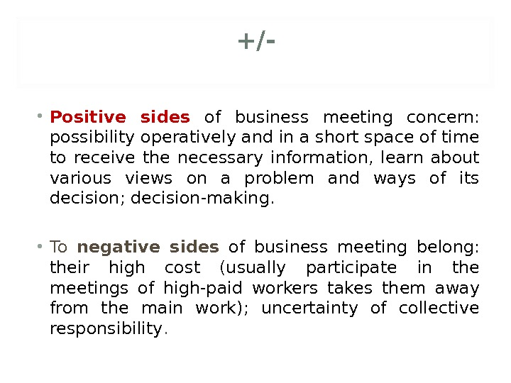 +/- • Positive sides  of business meeting concern:  possibility operatively and in a short