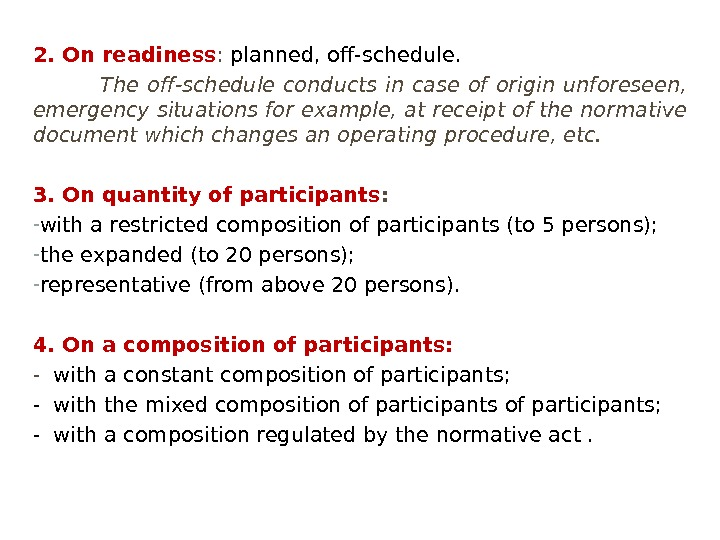 2. On readiness :  planned, off-schedule. The off-schedule conducts in case of origin unforeseen,