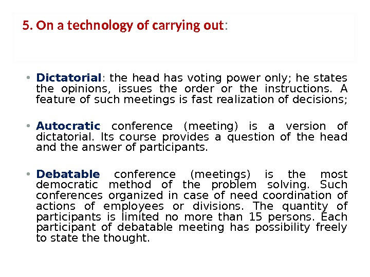 5. On a technology of carrying out :  • Dictatorial :  the head has