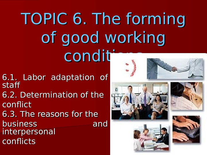 TOPIC 66. The forming of of good working conditions 66. 1.  Labor adaptation of staff