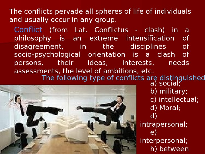 Conflict (from Lat.  Conflictus - clash) in a philosophy is an extreme intensification of disagreement,