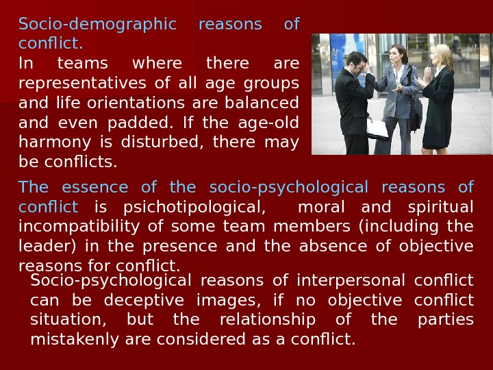 The essence of the socio-psychological reasons of conflict  is psichotipological, moral and spiritual incompatibility of