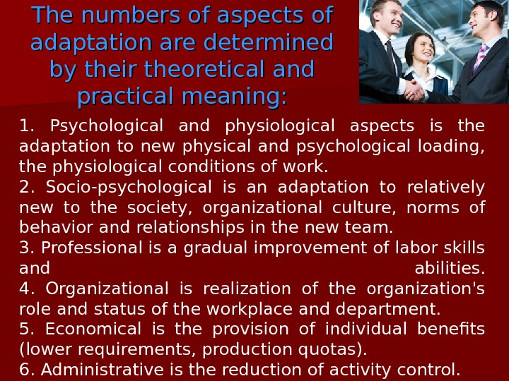 The numbers of aspects of adaptation are determined by their theoretical and practical meaning: 1.