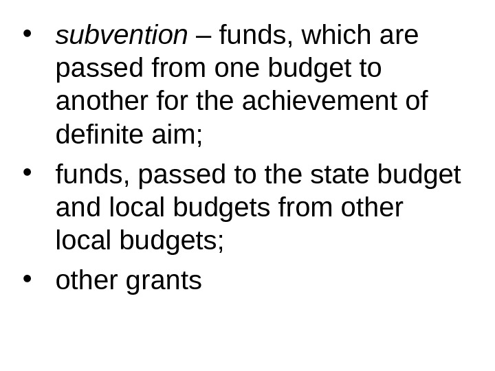 • subvention – funds, which are passed from one budget to another for the achievement