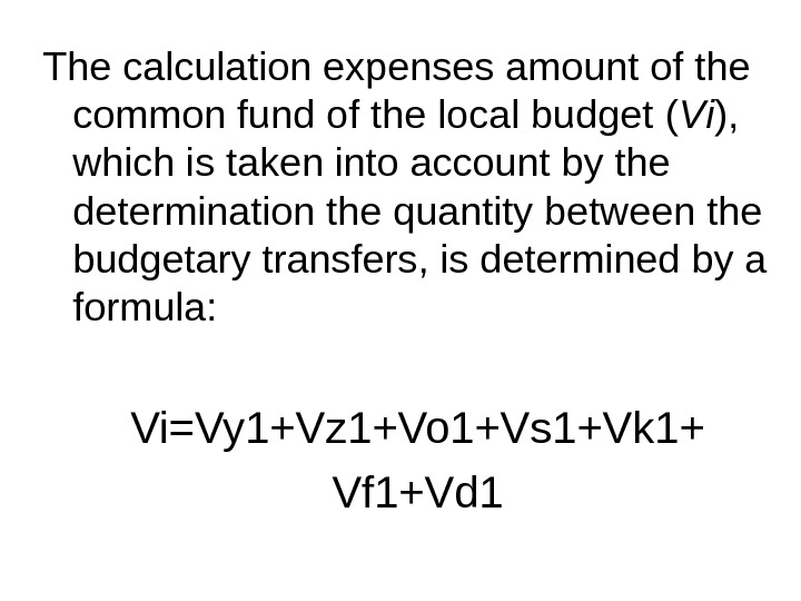 The calculation expenses amount of the common fund of the local budget ( Vі ),