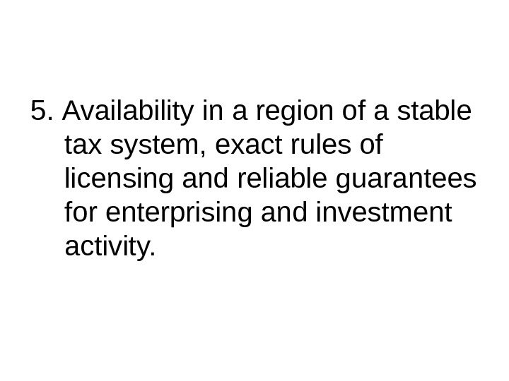 5.  Availability in a region of a stable tax system, exact rules of licensing and
