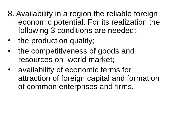 8. Availability in a region the reliable foreign economic potential. For its realization the following 3