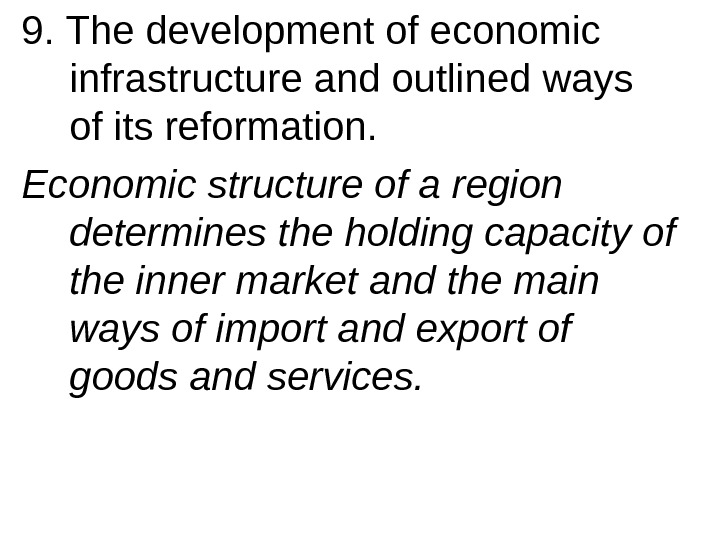 9.  The development of economic infrastructure and outlined ways of its reformation.  Economic structure