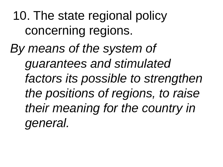 10. The state regional policy concerning regions.  By means of the system of guarantees