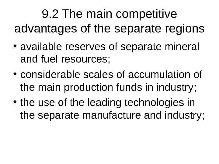 9. 2 The main competitive advantages of the separate regions  • available reserves of separate