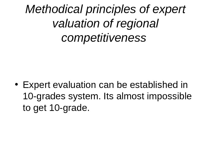 Methodical principles of expert valuation of regional competitiveness  • Expert evaluation can be established in