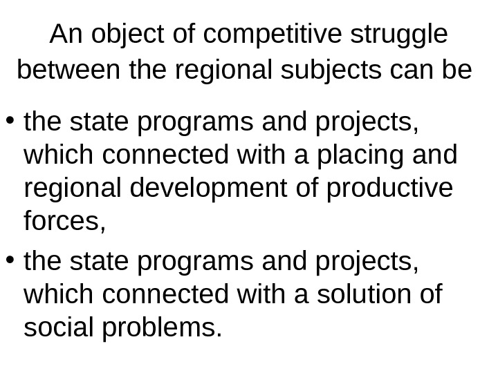 An object of competitive struggle between the regional subjects can be  • the state programs