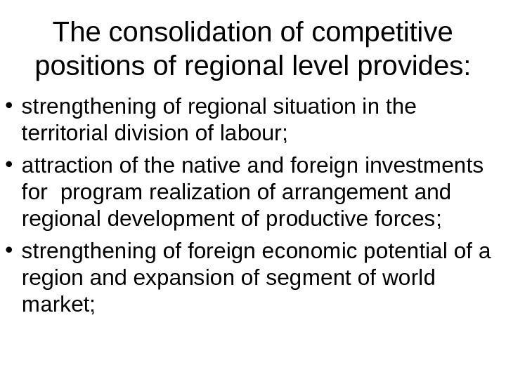 The consolidation of competitive positions of regional level provides:  • strengthening of regional situation in