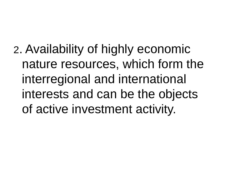 2. Availability of highly economic nature resources, which form the interregional and international interests and can