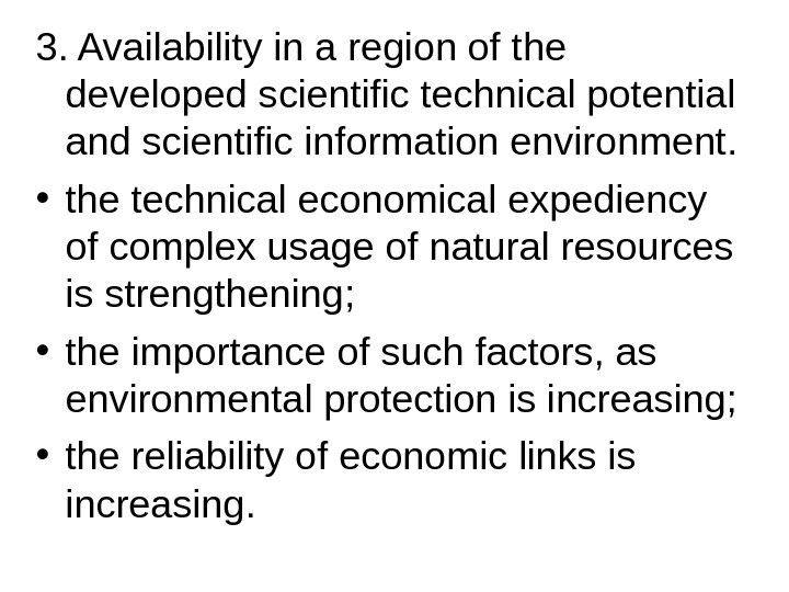 3. Availability in a region of the developed scientific technical potential and scientific information environment.
