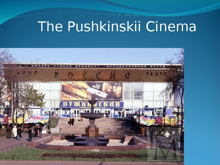 The Pushkinskii Cinema