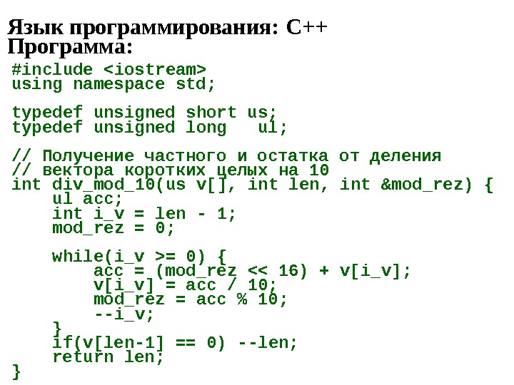 Язык программирования:  C ++ Программа: #include iostream using namespace std; typedef unsigned short