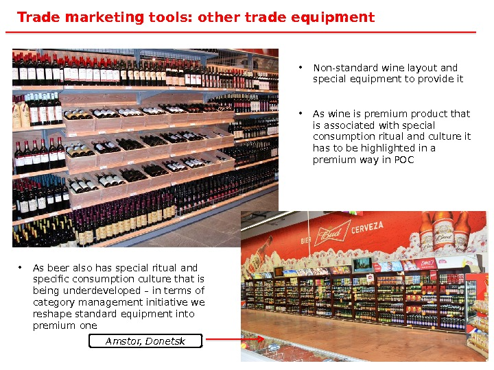 32 Trade marketing tools: other trade equipment  • Non-standard wine layout and special equipment to