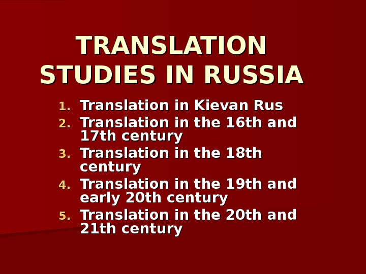 TRANSLATION STUDIES IN RUSSIA 1. 1. Translation in Kievan Rus 2. 2. Translation in the 16