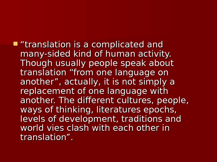 """"" translation is a complicated and many-sided kind of human activity.  Though usually people"