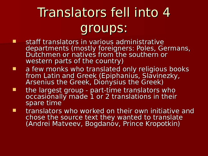 Translators fell into 4 groups:  staff translators in various administrative departments (mostly foreigners: Poles, Germans,