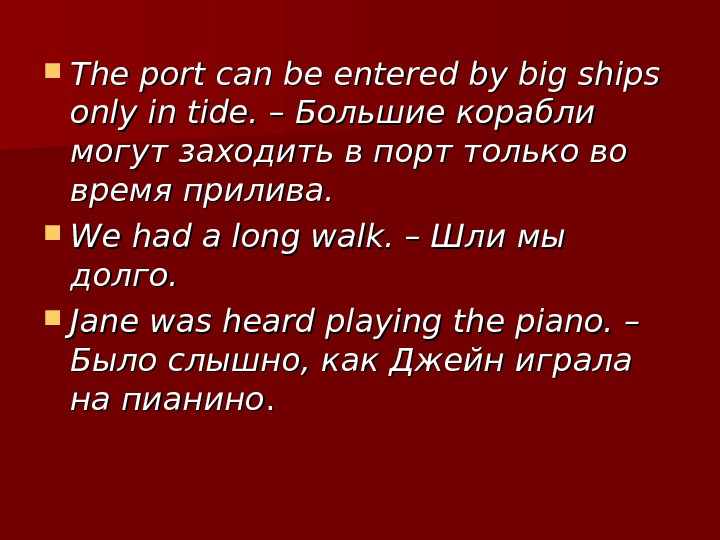The port can be entered by big ships only in tide. – Большие корабли могут