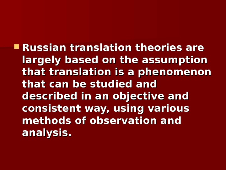 Russian translation theories are largely based on the assumption that translation is a phenomenon that