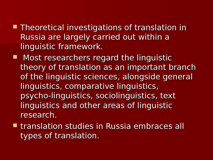 Theoretical investigations of translation in Russia are largely carried out within a linguistic framework. Most