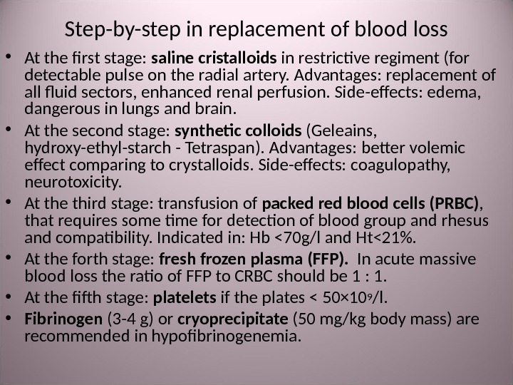 Step-by-step in replacement of blood loss • At the first stage:  saline cristalloids in restrictive