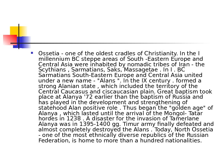 Ossetia - one of the oldest cradles of Christianity. In the I millennium BC