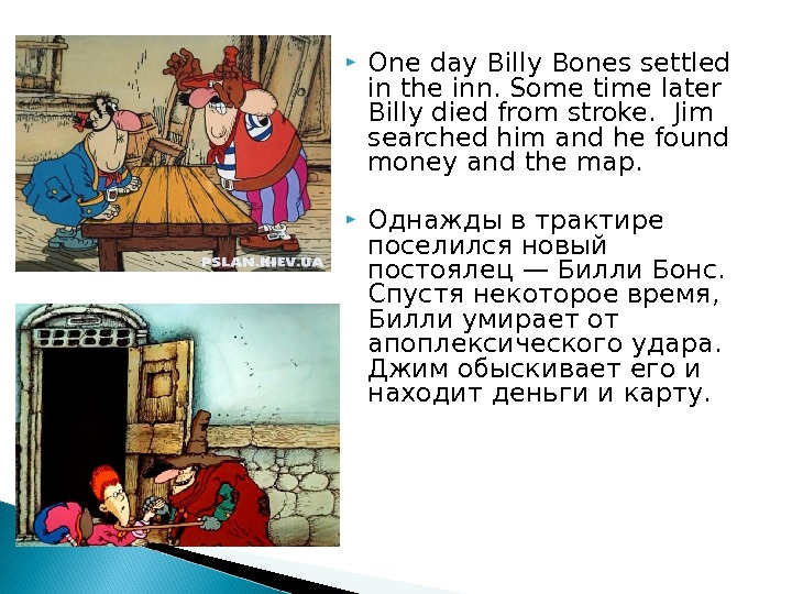 One day Billy Bones settled  in the inn. Some time later Billy died from