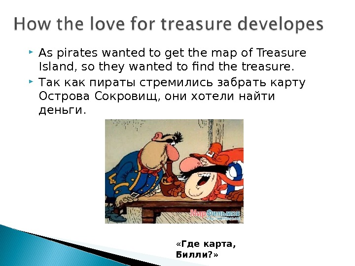 As pirates wanted to get the map of Treasure Island, so they wanted to find
