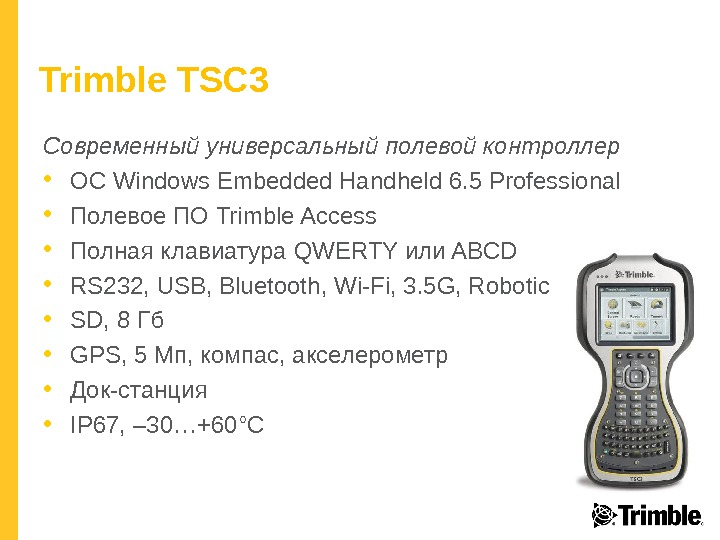 Trimble TSC 3 Современный универсальный полевой контроллер • ОС Windows Embedded Handheld 6. 5 Professional •