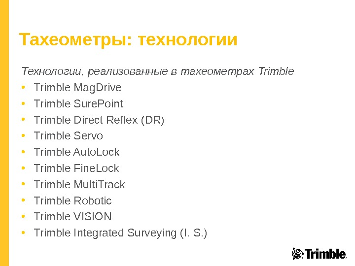 Тахеометры: технологии Технологии, реализованные в тахеометрах Trimble • Trimble Mag. Drive • Trimble Sure. Point •